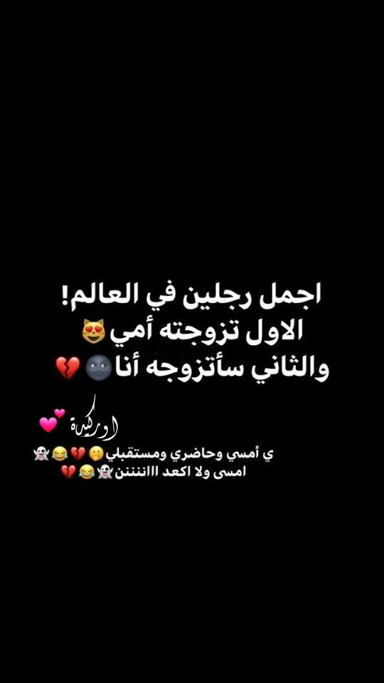 Pin By Asmaa On A Instagram Quotes Funny Arabic Quotes Love Quotes Wallpaper