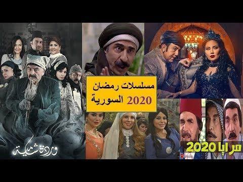 المسلسلات السورية لرمضان 2020 وغياب مسلسل Movie Posters Movies Poster