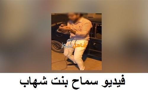 فيديو سماح بنت شهاب يثير جدل كبير على مواقع التواصل