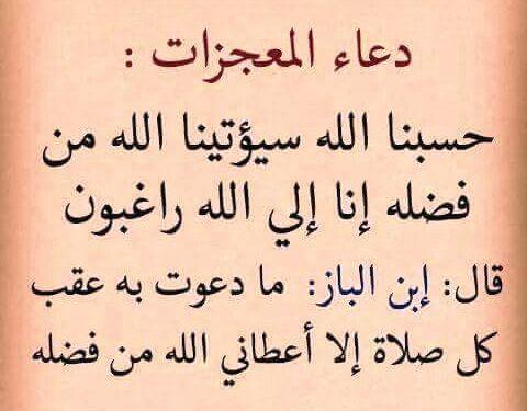 ادعية اسلامية ادعية دينية إسلامية مكتوبة على الصور و أفضل أوقات للدعاء موقع مفيد لك Islamic Love Quotes Love Quotes Quotes