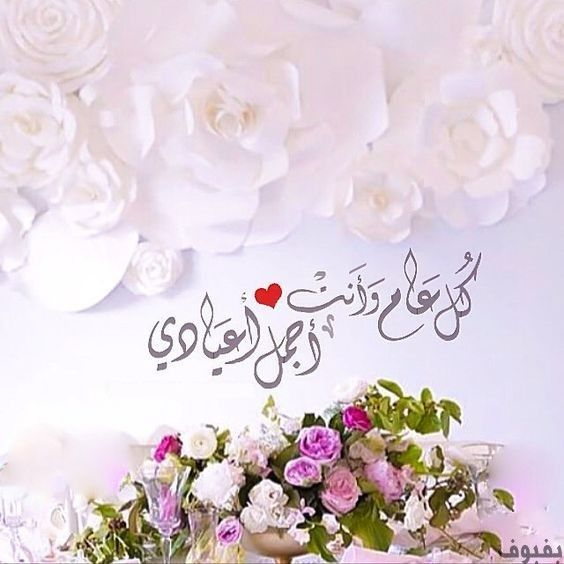 تهنئة عيد ميلاد اختي أجمل كلمات لأختك فن عيد ميلادها صور عيد ميلاد اختي 2020 Eid Greetings Eid Cards Eid Mubarak Card