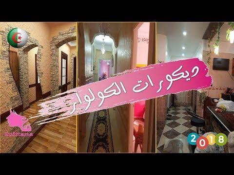 ديكور كولوارات جزائرية و عربية افكار لتزيين الممرات في البيت Neon Signs Neon
