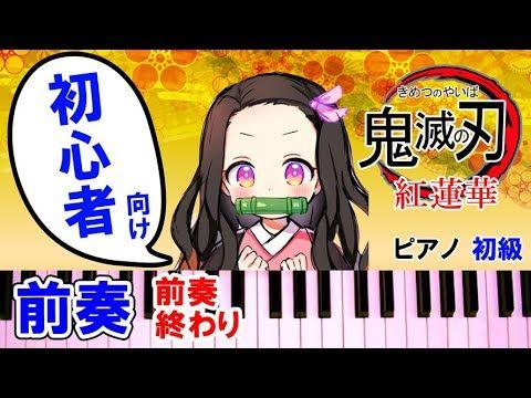 紅蓮華 ピアノ簡単