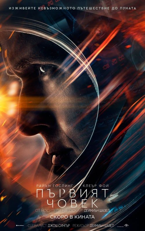 Regarder First Man 2018 Streaming Vf Gratuit Film Complet En Francais Man Movies Streaming Movies Online Streaming Movies