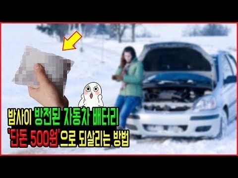 밤사이 방전된 자동차 배터리 단돈 500원으로 되살리는 방법 Youtube 자동차 부쉬크래프트 아이디어