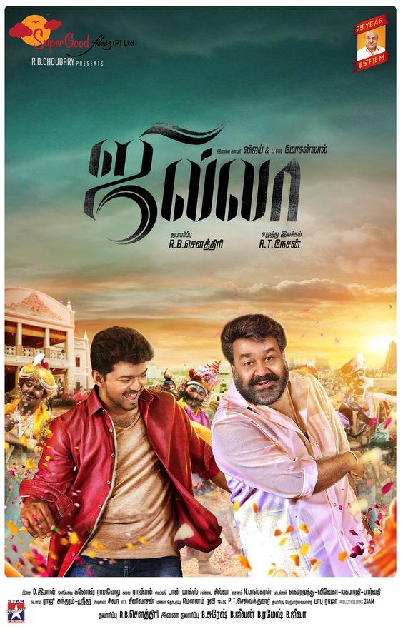 jilla tamil movie vijay photos instmank