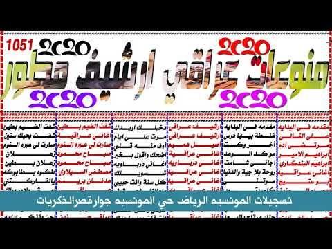 اغاني عراقي ارشيف مطور 2020 Youtube Music Enjoyment