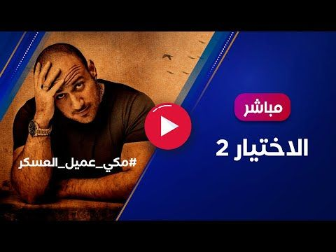 مكي عميل العسكر الأول في مصر بعد تسريب مشاهد من مسلسل الاختيار 2 Youtube In 2021 Incoming Call Screenshot Incoming Call