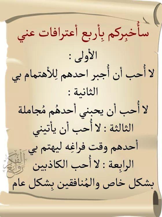 Pin By فلسطينية ولي الفخر On روائع الحكم Math Calligraphy Arabic Calligraphy