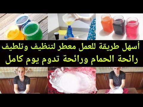 لصنع معطر لتنظيف وتلطيف رائحة الحمام بالفيديو Abs Blog Blog Posts