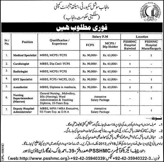 Punjab Social Security , Health Management Company admission - social security administration form