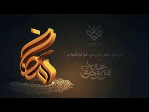 شرح نص ثريدي ذهبي فوتوشوب Photoshop 3d Text Gold Arabic Calligraphy