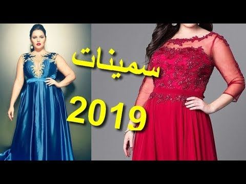 هذه هي فساتين سهرة للسمينات موديلات تجنن 2019 Fasatin Raw3a Youtube Dresses Formal Dresses Prom Dresses
