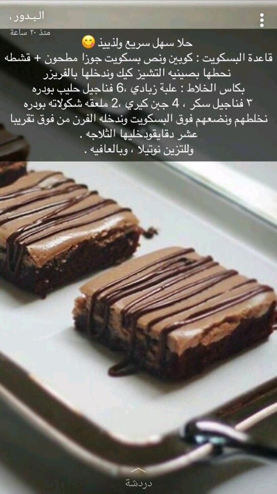 Pin By Flafy On Cooking Yummy Food Dessert Cooking Recipes Desserts Coffee Drink Recipes