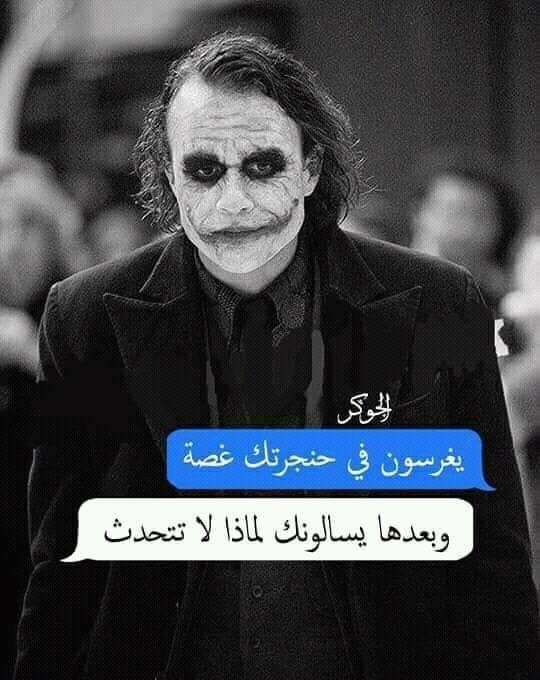 Pin By Y M On كلمات مبعثرة Joker Quotes Sweet Words Arabic Quotes Tumblr