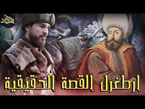 من هو ارطغرل الحقيقي بطل قصة المسلسل التركي الشهير قيامة ارطغرل معلومات قد تسمعها لأول مرة Youtube Poster Historical Figures Historical
