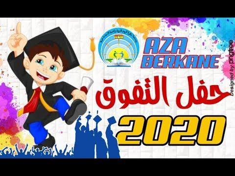 حفل التفوق في نسخته السادسة 2020 Youtube Disney Disney Princess Character