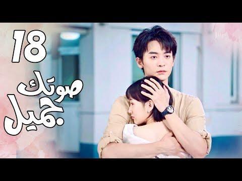 الحلقة 18 من المسلسل الرومانسي صوتك جميل 18th