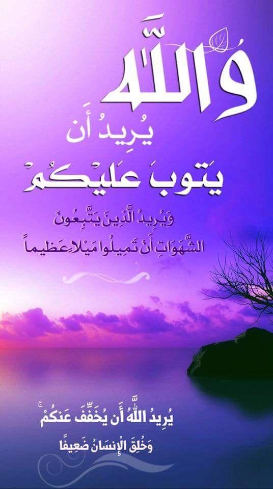 Pin By Masra Al Anbyaa On يريد الله ان يخفف عنكم وخلق الانسان ضعيفا Neon Signs Islam Quran Poster