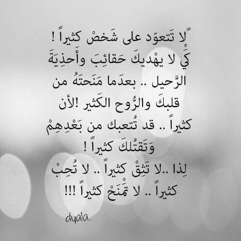 تعبت حقا ولم أعد أتحمل اوجاع الحياة القلب مجروح والروح لم تعد كما كانت وكل شيء تغير انا والناس جميعا ارجوك يا رب أن تريح Words Broken Heart Quotes