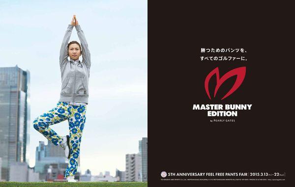 MASTER BUNNY EDITION 雑誌広告
