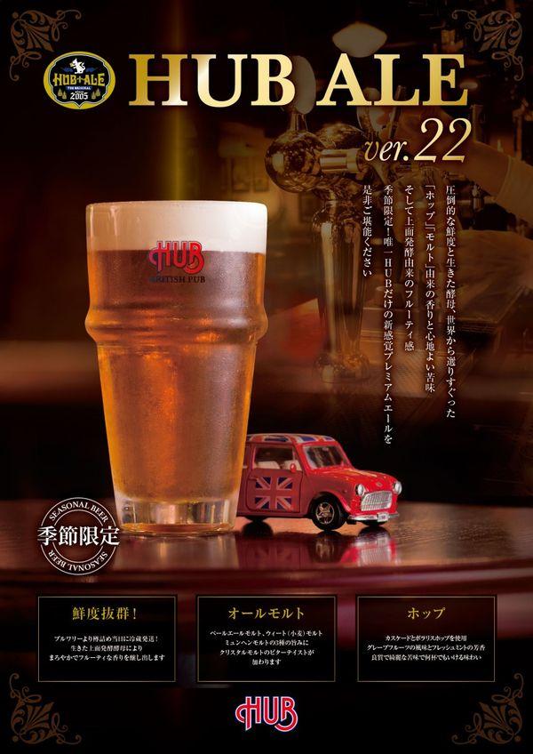 英国風パブ《HUB》のオリジナルビールと人気メニューをご紹介