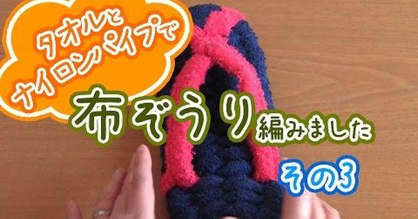 かんたん 布ぞうりの作り方 Youtube 布ぞうり 折り紙ファッション 布ぞうり 作り方