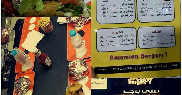 162 Likes 20 Comments المرجع الأشهر لمطاعم الطائف Taif Restaurant On Instagram السلام عليكم ورحمة الله وصلنا تقي American Burgers Baseball Cards Taif