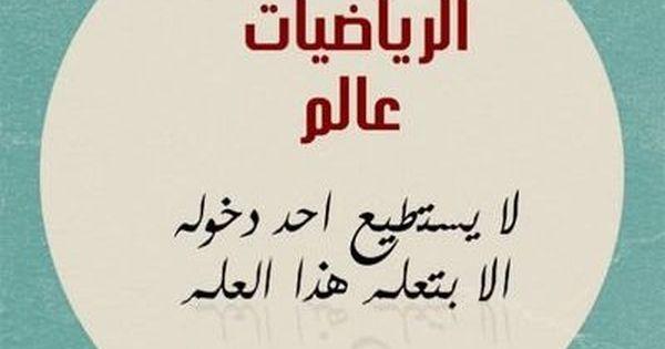 الرياضيات هي واحدة من أهم المواد الدراسية والتي تعتمد على الجمع والطرح والضرب والقسمة بجانب المواد Quotes Words Arabic Quotes