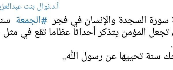 قراءة سورة السجدة و الانسان في صلاة فجر يوم الجمعة Islam Facts Arabic Quotes Quotes
