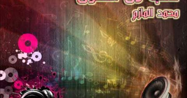 محمد المازم تعبت من الشوق Neon Signs Youtube My Favorite Things