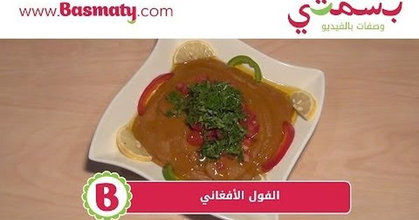 طريقة عمل الفول الافغاني Food Videos Recipes Food