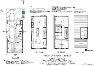 建物間口4 05m赤い玄関ドアの家 間取り 新宿se構法の家 H邸 完成です