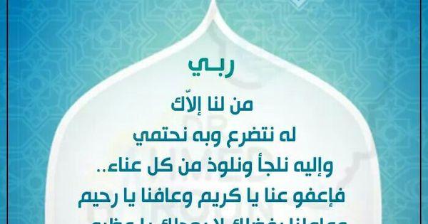 للصائم دعوة لاترد اللهم أعفو عنا وعاملنا بفضلك لا بعدلك ربي آمين آمين آمين دكتور أحمد هارون Lli