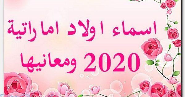 اسماء اولاد اماراتية 2020 ومعانيها أسماء أولاد فخمة اماراتية أسماء أولاد قديمة إماراتية Home Decor Decals Decor Home Decor