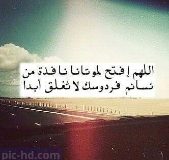 صور رمزيات جديدة منوعة رمزيات كشخة انستقرام وفيس بوك Spiritual Words Little Prayer Arabic Words