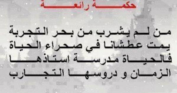 أقوال و حكم مغربية جميلة جدا Words Quotes Words Book Qoutes