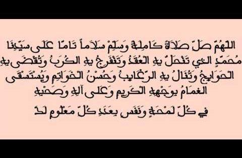 الصلاة على النبي لتفريج الكروب وتنوير القلوب صوت هادئ مكرر لمدة ساعة Youtube Islamic Quotes Quotes Peace Be Upon Him