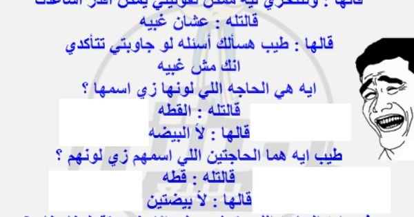 Photo By الرجل الألماس Fun Quotes Funny Funny Words Funny Arabic Quotes
