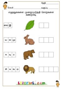 Pin by Revathy Karthik on tamil worksheets | 2nd grade ...