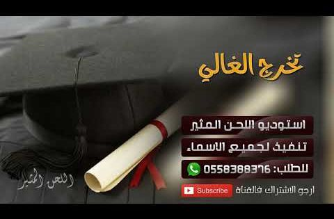 شيلة تخرج طبيب باسم عبد الرحمن Ll تخرج الغالي Ll تنفيذ بالاسماء Lockscreen
