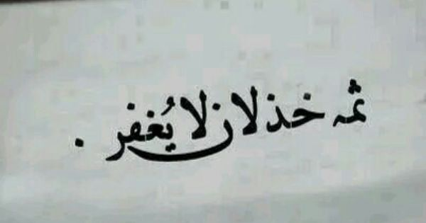 الخذلان من أكثر الأشياء التي لا تغفر Arabic Quotes True Words Beautiful Arabic Words