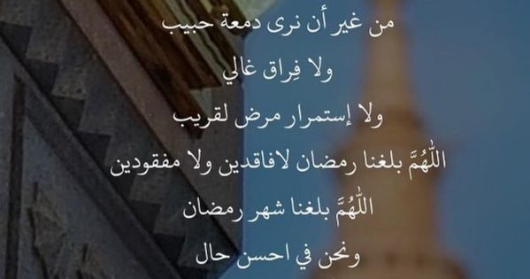 Pin By Jazirat Al Oloum On دعاء Neon Signs Neon Weather Screenshot