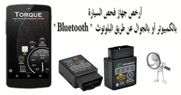 جهاز كشف الاعطال في اي سياره عن طريق برنامج في الجوال بالاتصال مع الجهاز نفسه Youtube Smart Watch Wearable Smart