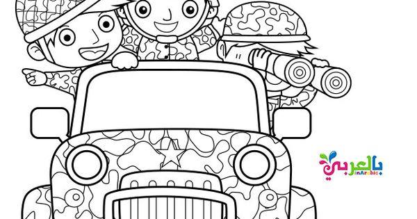 رسومات عن حرب اكتوبر للتلوين للاطفال صور جاهزة عن حرب 6 اكتوبر للتلوين بالعربي نتعلم In 2020 Art Comics Bic