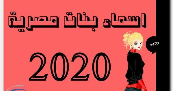 اسماء بنات مصرية 2020 حديثة اسماء بنات اسماء بنات جديدة ومعانيها اسماء بنات شعبية Memes Ecard Meme Ecards