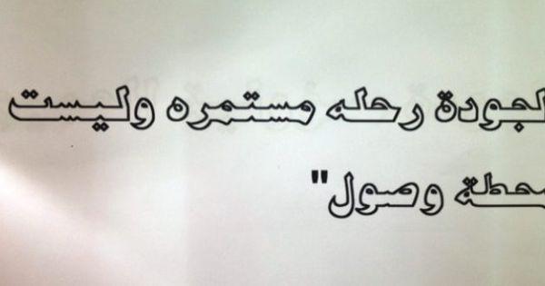 عبارات عن الجودة والتميز موقع حصري Arabic Calligraphy Calligraphy