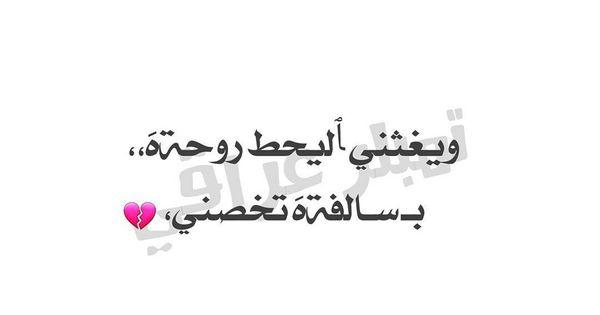 Pin By Rafal Kaleel Khleel Al Doree On راحات Quotations Arabic Words Quotes