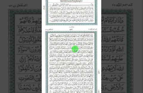 Surah Al Munafiqoon Quran Bullet Journal Online