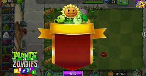Plants Vs Zombies 2 China Pvz2 China Rose Swordsman Stupid Co